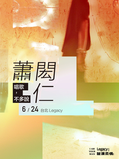 Legacy Presents【2018鐵漢柔情】:蕭閎仁《唱歌,不多說》台北場