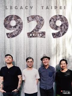929樂團「生鏽的夢」新專輯演唱會