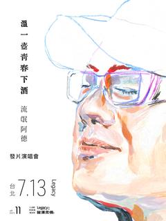 Legacy Presents【2018鐵漢柔情】:流氓阿德《溫一壺青春下酒》發片演唱會-台北場