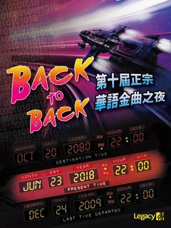 """Back to Back 第十屆""""正宗""""華語金曲之夜"""