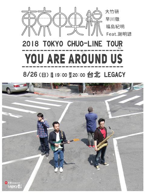 東京中央線 2018 You Are Around Us Tour-台北場