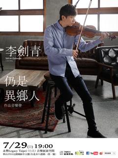 "Legacy Presents【2018鐵漢柔情】:李劍青""仍是異鄉人""作品音樂會-台北場"
