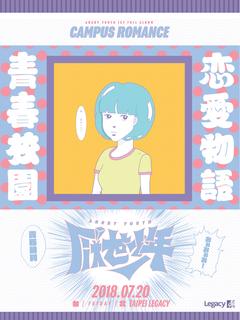 厭世少年Angry Youth《青春校園戀愛物語》專輯發片巡迴 台北場