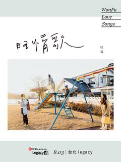 旺福 旺情歌 WONFU LOVE SONGS