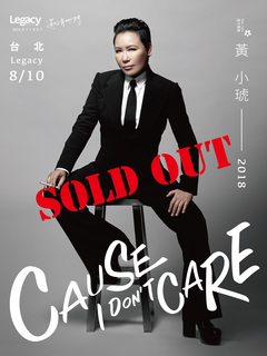 Legacy Presents【2018都市女聲】:黃小琥《Cause I Don't Care》台北場