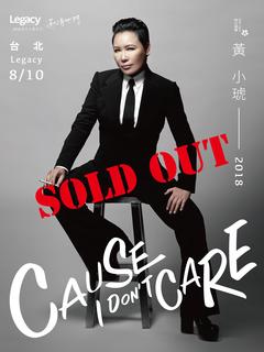 Legacy Presents【2018都市女聲】:黃小琥《Cause I Don't Care》台北場