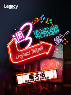 週3聚樂部─羅大佑與音樂瘋子的傳奇派對