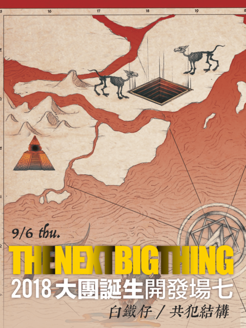 The Next Big Thing 大團誕生(開發場7)