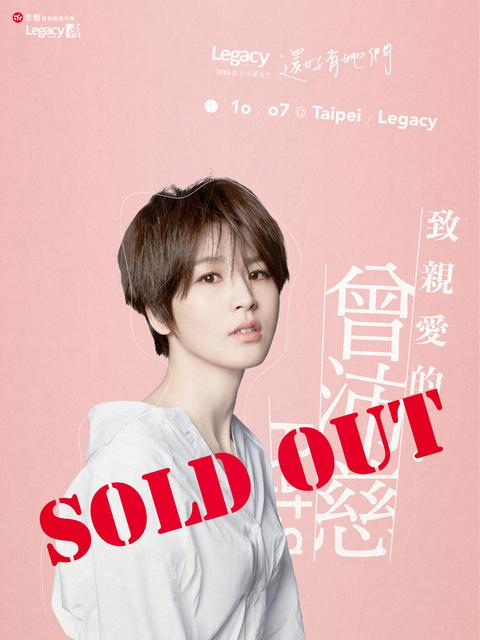 Legacy Presents【2018都市女聲】:曾沛慈 《  致親愛的 》  演唱會-台北場