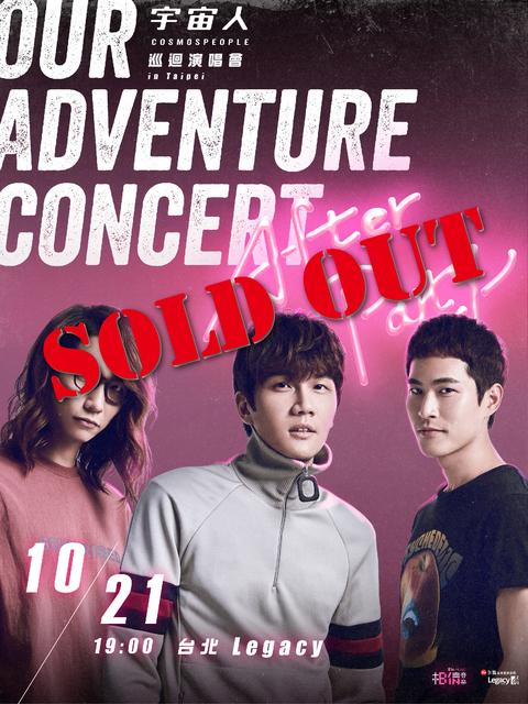 宇宙人 [ 我們的探險計劃 ] 巡迴演唱會- After Party in Taipei