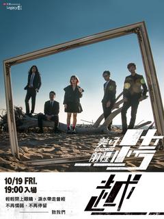 GoGoRise 美好前程樂團2018 全新專輯「跨越」發片演唱會