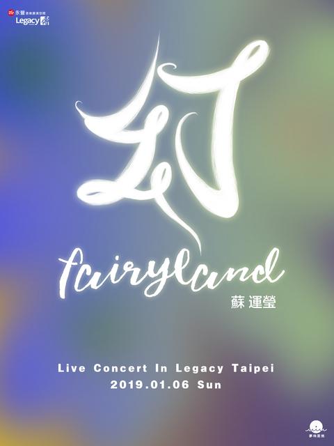 """幻""   蘇運瑩 Live Concert Legacy In Taipei"