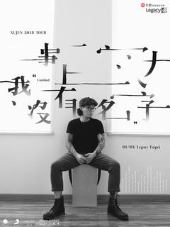 """許鈞 - """"事實上我沒有名字""""臺北演唱會"""