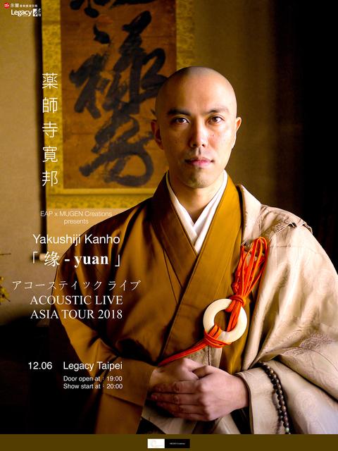 藥師寺寛邦「緣-yuan」 亞洲巡演