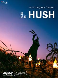 Legacy Presents【2018都市女聲 隱藏版】:還好有HUSH