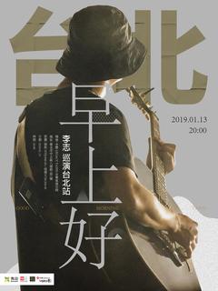 """""""台北早上好""""2019李志港台小巡演-台北站"""