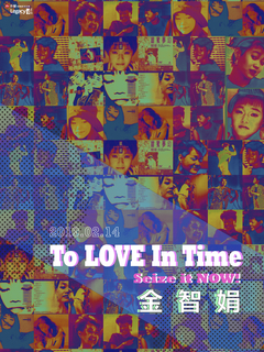 金智娟-To Love in time