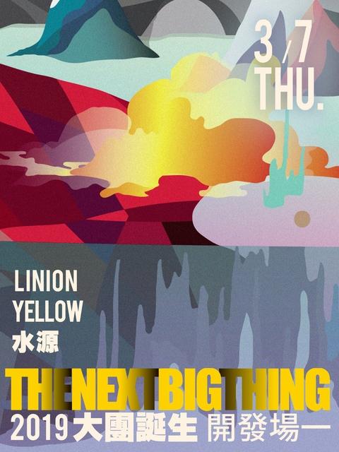The Next Big Thing 大團誕生(開發場1)