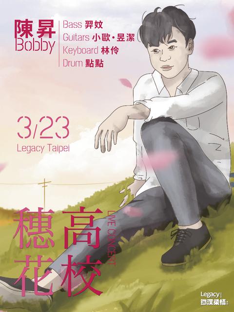 Legacy Presents【2019鐵漢柔情】:陳昇 穗花高校 -台北場