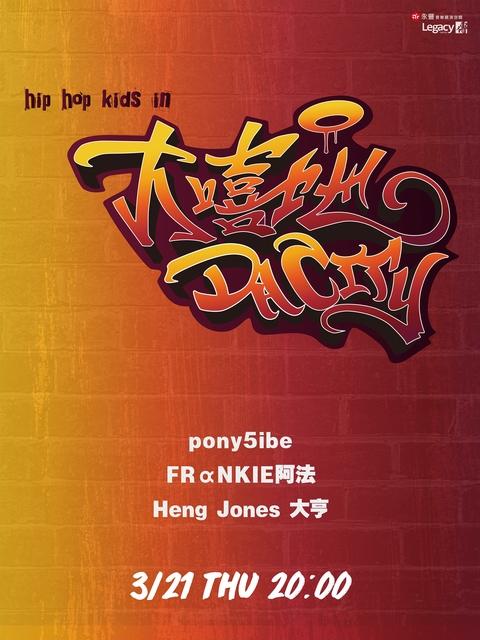 Legacy Presents【2019大嘻地】:FRαNKIE阿法、Heng Jones大亨、pony5ibe