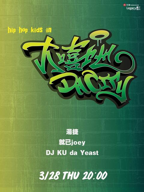 Legacy Presents【2019大嘻地】:DJ KU da Yeast、就已joey、湯捷