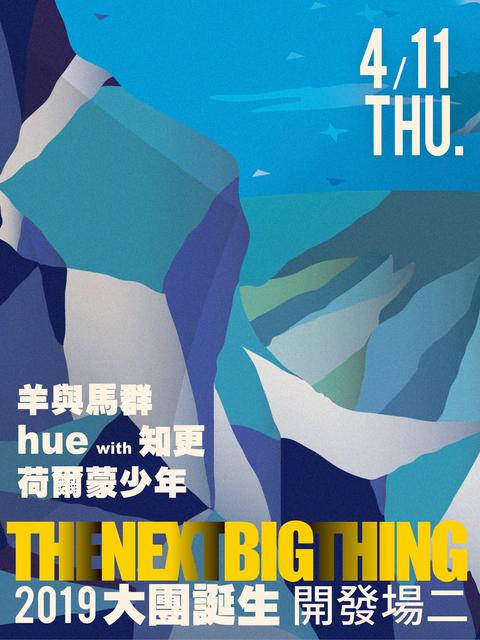 The Next Big Thing 大團誕生(開發場2)