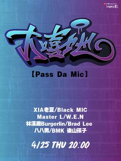 Legacy Presents【2019大嘻地】:Pass Da Mic