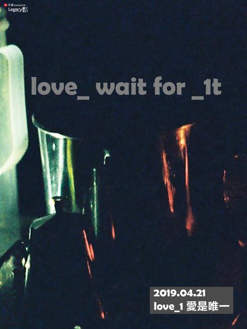 暫別愛是唯一/love_ wait for _1t