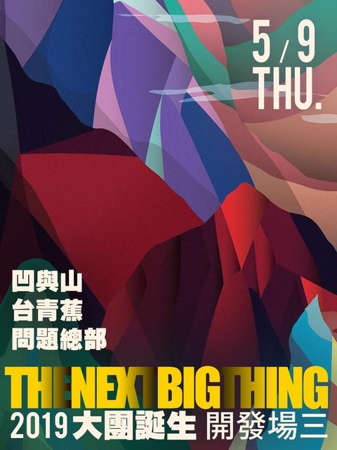 The Next Big Thing 大團誕生(開發場3)