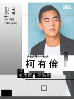 Legacy Presents【2019鐵漢柔情】:柯有倫「從心出發」演唱會-台北場