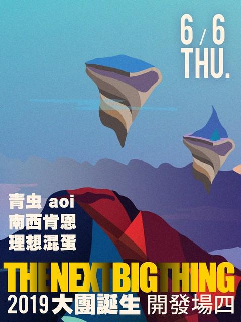 The Next Big Thing 大團誕生(開發場4)