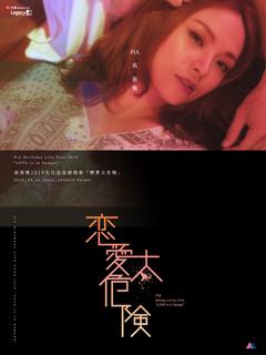 PiA吳蓓雅 2019 生日演唱會-台北場