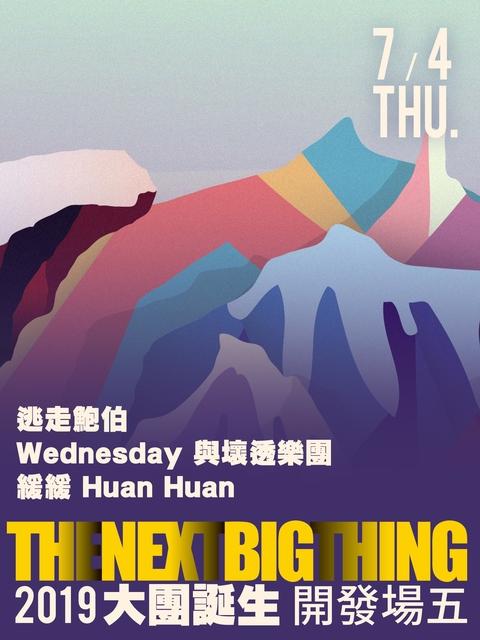 The Next Big Thing 大團誕生(開發場5)