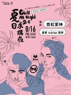 夏日 Chill All Night 求偶夜2.0- 曖昧讓人受盡委屈