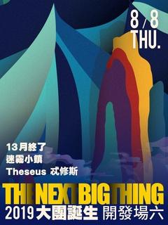The Next Big Thing 大團誕生(開發場6)