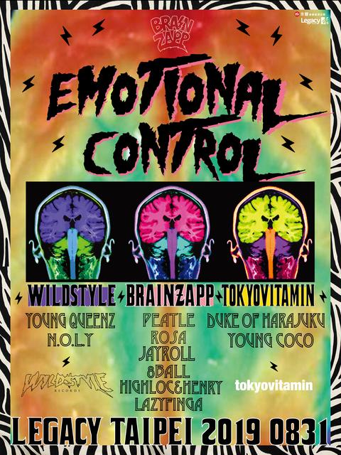 【Brain Zapp : EMOTIONAL CONTROL】