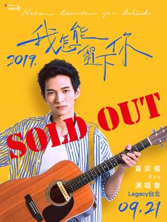 黃奕儒Ezu【?#20197;?#33021;留下你】台北Legacy演唱會