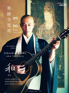 藥師寺寬邦「和-hé」亞洲巡演2019 台北站