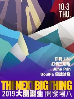 The Next Big Thing 大團誕生(開發場8)