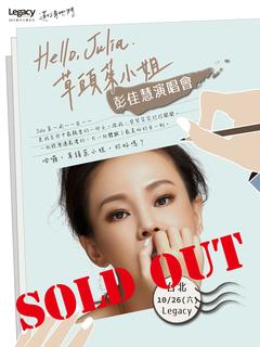 Legacy Presents【2019都市女聲】:Hello,Julia.草頭茱小姐–彭佳慧演唱會台北場