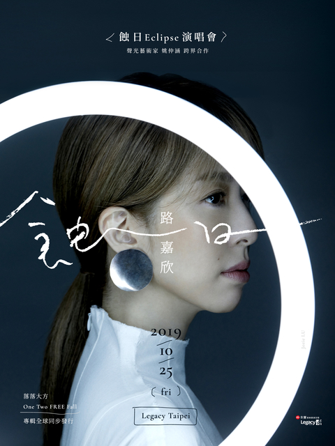 路嘉欣《蝕日 Eclipse》演唱會(台北站)