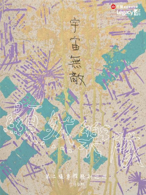 顯然樂隊《宇宙無敵》專輯發射巡迴 台北場