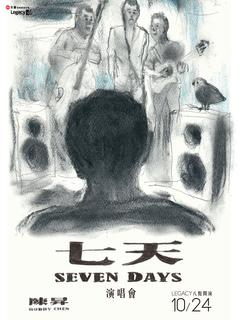 陳昇 [七天] 演唱會