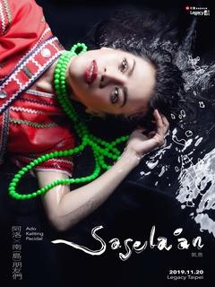 阿洛X南島朋友們《Sasela'an氣息》新專輯演唱會