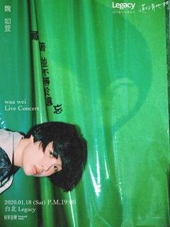 Legacy Presents【2019都市女聲】:魏如萱 waa wei <藏著並不等於遺忘>台北場