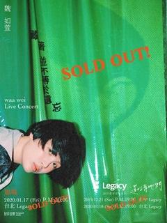 Legacy Presents【2019都市女聲】:魏如萱 waa wei <藏著並不等於遺忘>台北加場