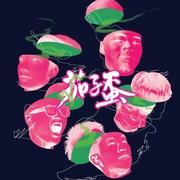 愛上別人是快樂的事 『伍佰&ChinaBlue Tribute』