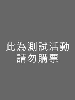 Test Event for CKF 測試活動請勿購票