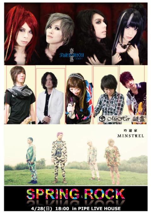 SpringXRock 春搖 Vol.2 Me.Na.Mi 南之章