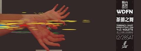 ◥ 腦內vs重電 ◤合作系列派對第一號 /荼蘼之舞/ We Dance For Nothing/
